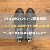【コックシューズ50種類履いてわかった】最高の4足と人気おすすめ商品20足を解説します!