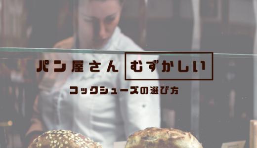 【パン屋さんのコックシューズ選びは大変?】その理由3つ解説します!