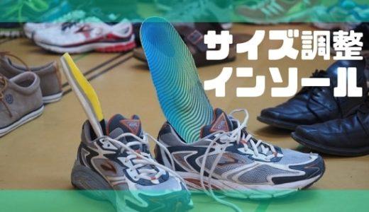 【コックシューズに最適なインソール紹介】疲労軽減と靴ズレしにくい