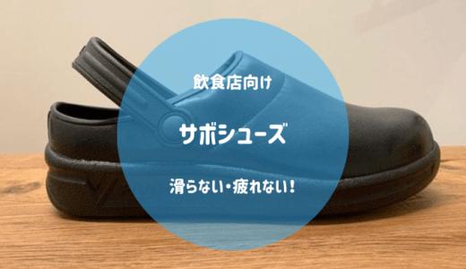 飲食店の方向けの「カカトなし」の厨房用サボシューズのおすすめ品を解説!