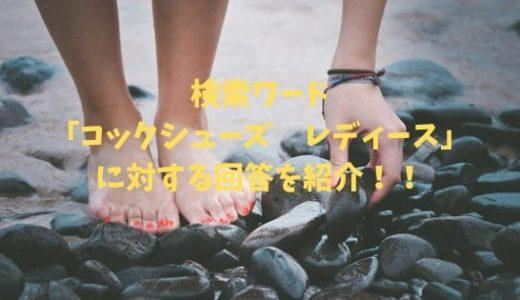 【レディース】小さなサイズ展開のあるコックシューズ紹介!