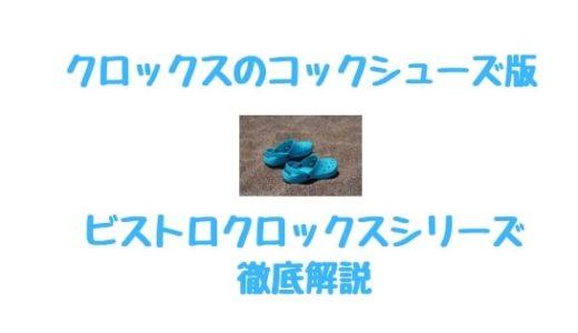 クロックスビストロシリーズ選び方とおすすめ商品【徹底解説】