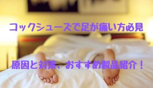 コックシューズの「足が痛い」原因と改善できる製品