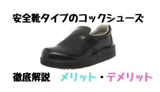 安全靴タイプのコックシューズおすすめ製品【徹底解説】