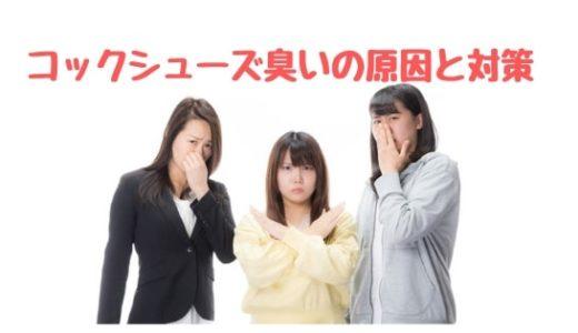 【コックシューズの臭い対策】靴関係者がおすすめする方法!