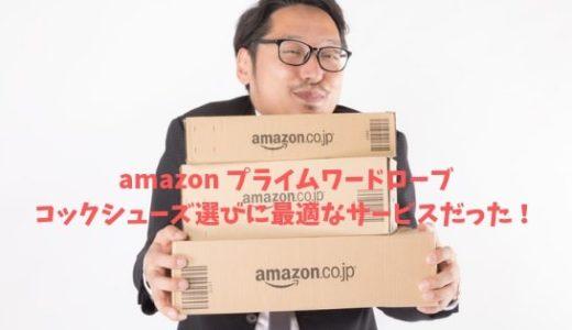 「コックシューズ購入は、amazonで決まり!」Prime wardrobe(プライムワードローブ)で無償試着!