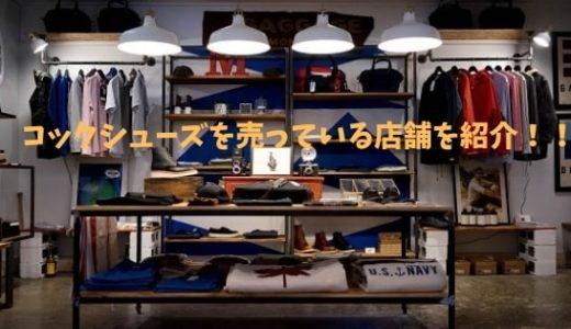 【販売店紹介】コックシューズを販売してる店舗は?