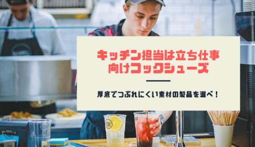 【飲食店】キッチン担当は厚底の立ち仕事向けコックシューズを選べ!