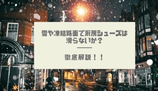 【注意】話題の滑らない靴の厨房シューズは、雪では滑る?【話題】
