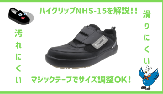 【厨房でも滑らない】マジックテープ靴のハイグリップNHS-15おすすめ!