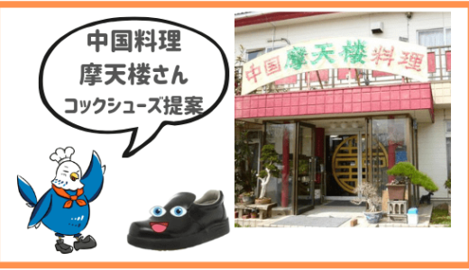 【レビュー】中国料理の摩天楼さん(三重県桑名)にシェフメイトグラスパーを提案!