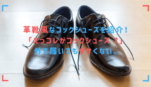 革靴風なコックシューズを紹介!「えっコレがコックシューズ ?」外で履いてもダサくない。