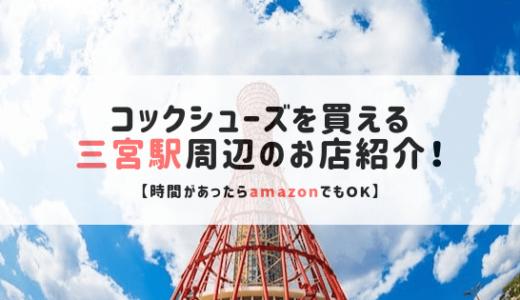 コックシューズを買える三宮駅周辺のお店紹介!【時間があったらamazonでもOK】