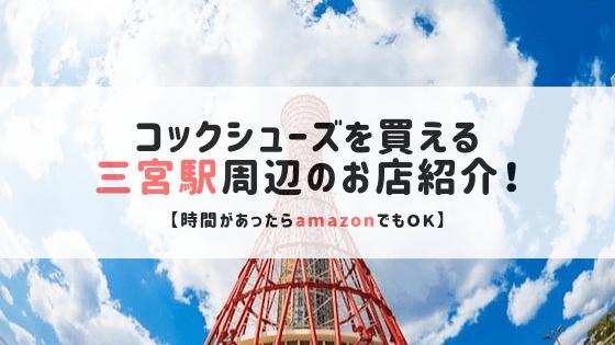 コックシューズ買える三宮のお店紹介!