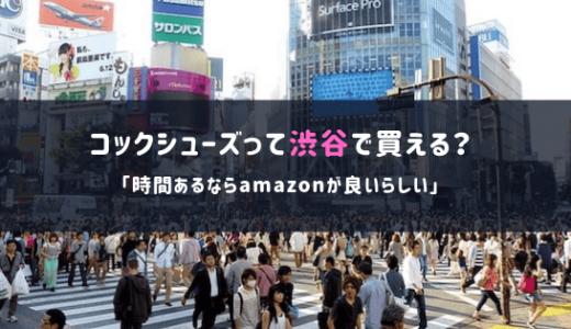 コックシューズって渋谷で買える?「時間あるならamazonが良いらしい」