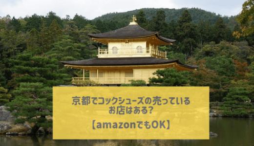 京都でコックシューズの売っているお店はある?【amazonでもOK】