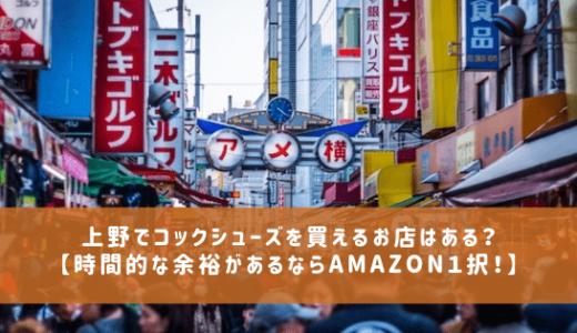 上野でコックシューズを買えるお店はある?【時間的な余裕があるならamazon1択!】