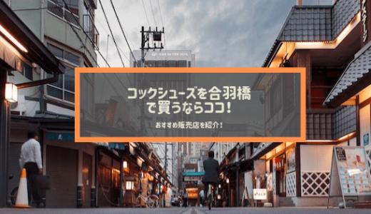 コックシューズを合羽橋で買うならココ!おすすめ販売店を紹介!