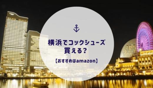 横浜でコックシューズは買える? 【おすすめはamazon】