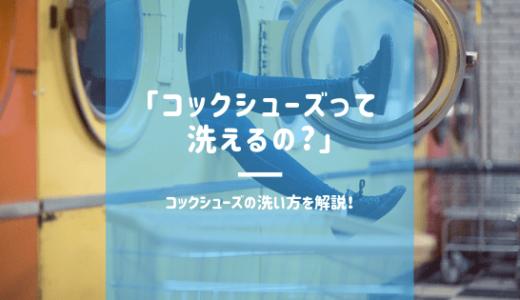 「コックシューズって洗えるの?」コックシューズの洗い方を解説!