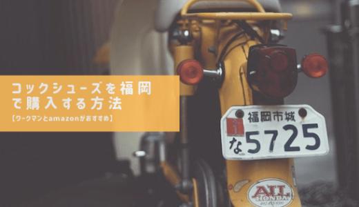 コックシューズを福岡で購入する方法【ワークマンとamazonがおすすめ】