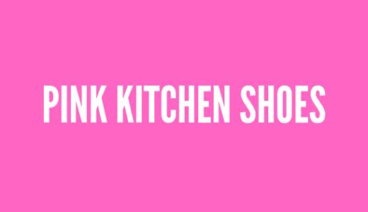 ピンクのコックシューズを紹介!「本来の使い方も紹介します。」