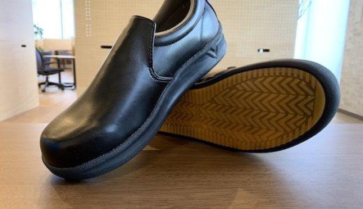 【ハイパーV5000のレビュー・口コミ】hyperVソールで滑らない靴!【ワークマンで人気なコックシューズ】