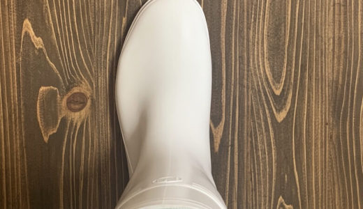 【ハイグリップNHG2000をレビュー】ミドリ安全の中で1番滑りにくい耐油長靴