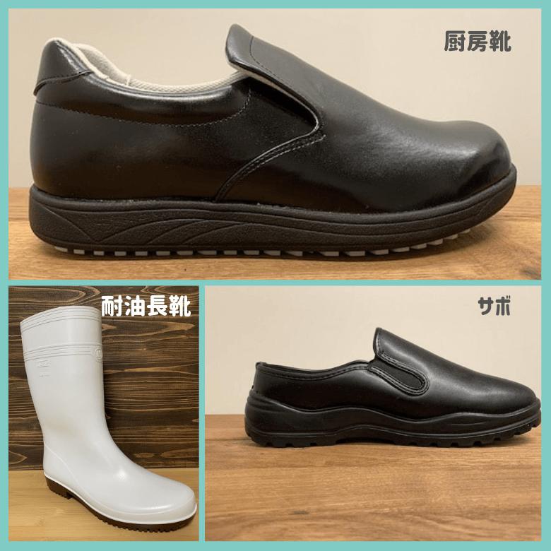 コックシューズとは、厨房靴や耐油長靴、サボ
