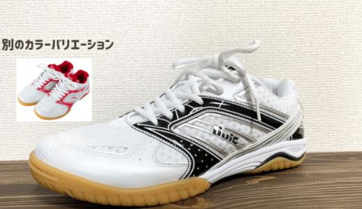 【JUIC(ジュウイック)の卓球シューズをレビュー】T.T.チャレンジ01は初心者にもおすすめ!