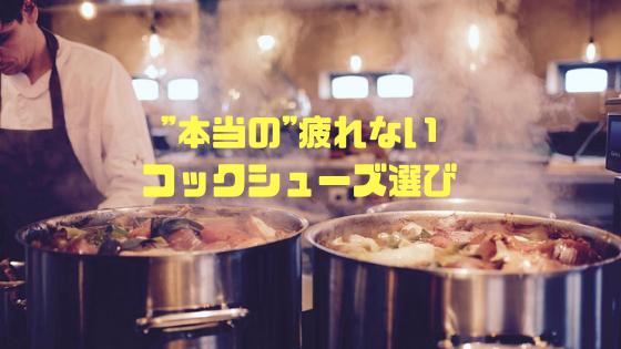 """「""""本当の""""疲れないコックシューズ選び」を専門家が解説"""