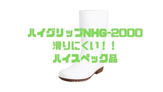 【解説】ハイグリップNHG-2000は排水溝でも滑りにくい耐油白長靴