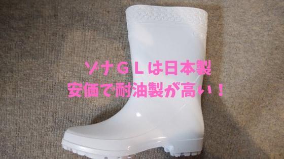 【レビュー】ゾナGLは、日本製で安い耐油白長靴。