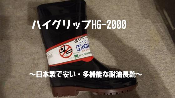 【レビュー】ハイグリップHG-2000は滑りにくい耐油長靴