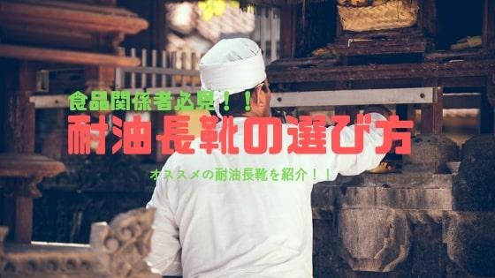 【食品関係者必見】白長靴の選び方とおすすめの耐油長靴を解説!