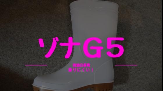 【レビュー】ゾナG5「滑りにくい耐油白長靴」抗菌で衛生的!