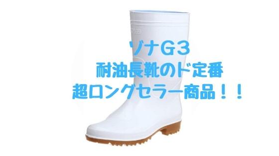 【解説】ゾナG3は耐油長靴のロングセラー商品!