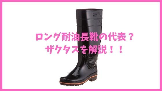 【解説】ロング耐油長靴の「ザクタス」は市場や農家で人気!
