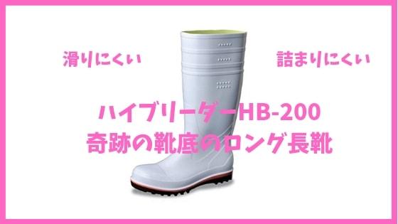 【解説】靴底の汚れが取れるハイブリーダーがおすすめ!【ロング耐油長】