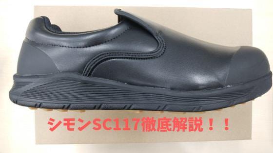 【レビュー】シモンのコックシューズSC117を履く【安い】