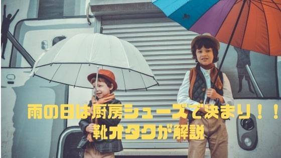 【大発見】雨の日に履きたい!『滑らない靴』は厨房シューズで決まり!