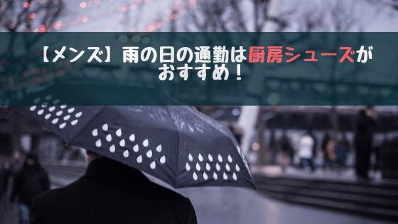 【メンズ】雨の日の通勤靴に「おしゃれ厨房シューズ」がおすすめ!