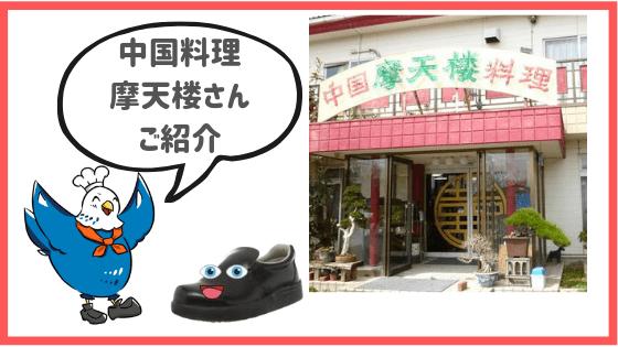 中国料理 摩天楼さん ご紹介