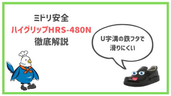 ミドリ安全「ハイグリップHRS-480N」はU字溝に強いコックシューズ