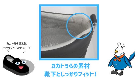 キッチンスター01靴下としっかりフィット