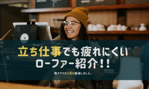 立ち仕事でも疲れにくい ローファー紹介!!