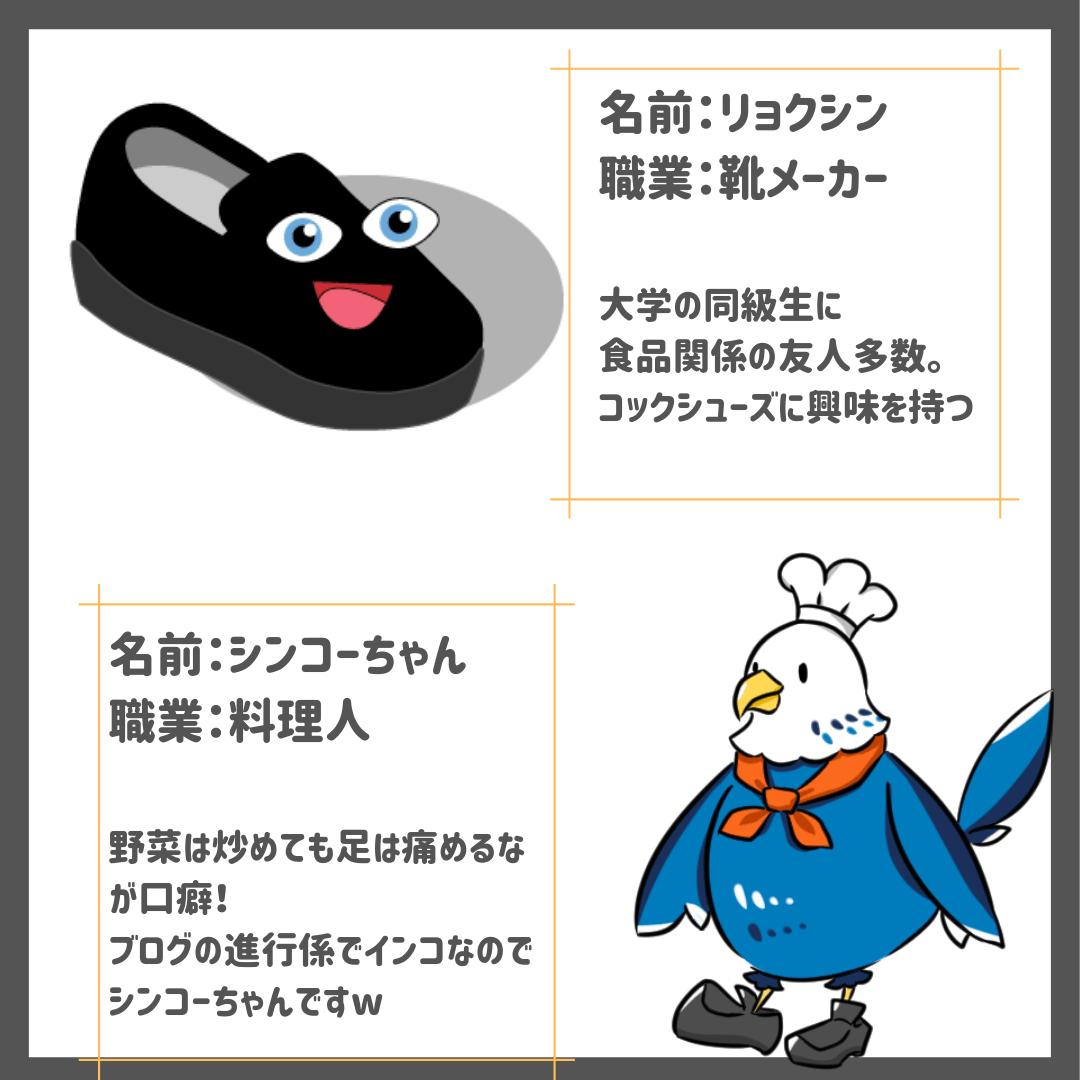 リョクシン・シンコーちゃん自己紹介