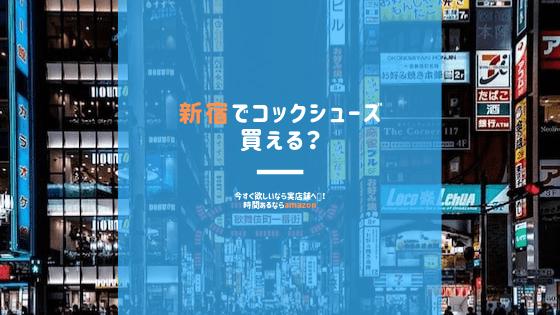 新宿でコックシューズ買える?【今すぐ欲しいなら実店舗へ!時間あるならamazon】