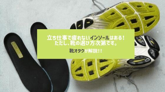立ち仕事で疲れないインソールはある! ただし、靴の選び方次第です。