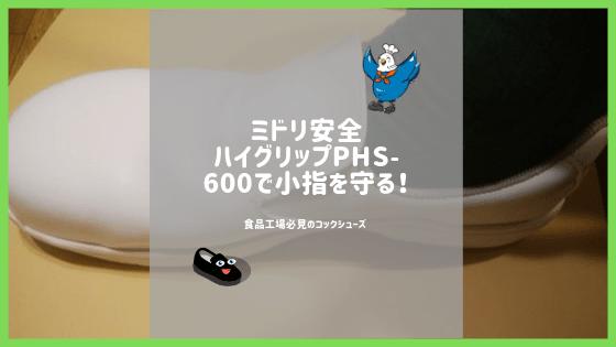 ミドリ安全のハイグリップPHS-600で小指を守る!【食品工場必見のコックシューズ 】